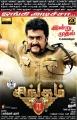 Actor Surya Singam 2 Movie Release Posters