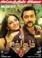 Anushka, Suriya in Singam 2 Movie Release Posters