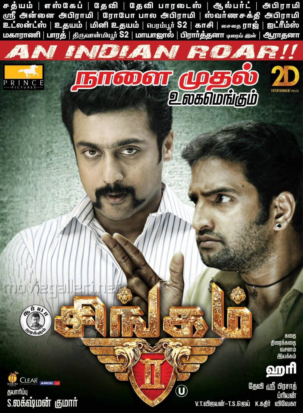 Picture 507802   Suriya, Santhanam in Singam 2 Movie ... Singam 2 Poster Anushka
