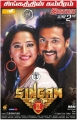 Anushka, Suriya in Singam 2 Movie Music Release Posters