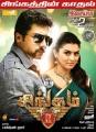 Suriya, Hansika Motwani in Singam 2 Movie Music Release Posters