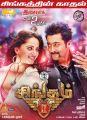 Anushka, Suriya in Singam 2 Music Launch Posters