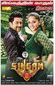 Suriya, Anushka in Singam 2 Music Release Posters