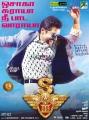 Suriya's 'S3' Movie Posters