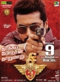 Suriya's C3 Movie Release Date February 9th Posters