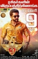 Suriya's 'Singam 3' Movie Release Date February 9th Posters