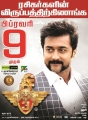 Suriya's 'S3' Movie Release Date February 9th Posters