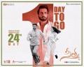 Sonu Sood, Bellamkonda Srinivas, Kajal in Sita Movie Release Posters