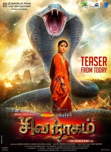 Actress Ramya's Siva Nagam Movie Teaser Release Posters