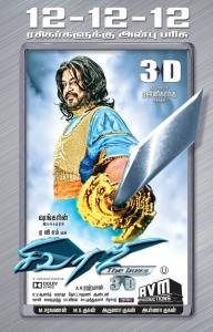 Rajinikanth in Sivaji 3D Movie Release Posters
