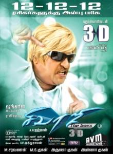 Rajinikanth in Sivaji The Boss 3D Release Posters