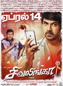 Raghava Lawrence in Sivalinga Movie Release Posters