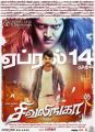 Ritika Singh, Raghava Lawrence in Sivalinga Movie Release Posters