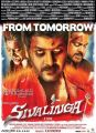 Ritika Singh, Raghava Lawrence, Shakthi in Sivalinga Movie Release Posters