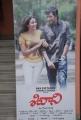Sivani Movie Logo Posters