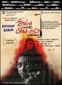 Sivappu Enakku Pidikkum Movie Release Posters
