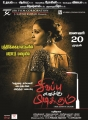 Sandra Amy's Sivappu Enakku Pidikkum Movie Release Posters