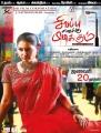 Sandra Amy Prajin's Sivappu Enakku Pidikkum Movie Release Posters