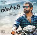 Vikram's Sketch Movie First Look Posters