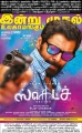 Vikram Sketch Movie Release Today Posters