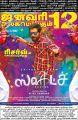 Vikram Sketch Movie Release Posters