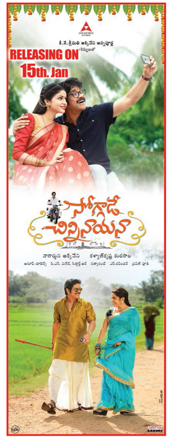 Nagarjuna in Soggade Chinni Nayana Movie Release Posters