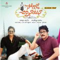 Nagarjuna in Soggade Chinni Nayana Movie Release Posters