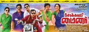 Sokkali Mainar Movie Release Posters