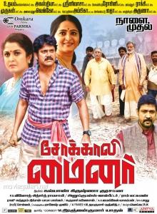 Ramya Krishnan, Nagarjuna, Anushka in Sokkali Mainar Movie Release Posters