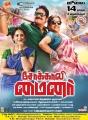 Anushka, Nagarjuna, Ramya Krishnan in Sokkali Mainar Movie Release Posters
