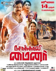 Nagarjuna, Ramya Krishnan, Anushka in Sokkali Mainar Movie Release Posters