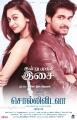 Aishwarya Arjun, Chandan Kumar  in Sollividava Audio Release Today Posters