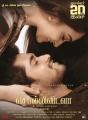 Chandan Kumar, Aishwarya Arjun in Sollividava Audio Release Posters