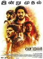 Dulquer Salmaan's Solo Movie Release Today Posters