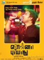 Actor Mirchi Shiva in Sonna Puriyathu Audio Release Posters
