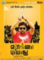 Actor Shiva in Sonna Puriyathu Audio Launch Posters