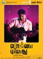 Actor Shiva in Sonna Puriyathu Audio Release Posters