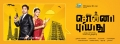 Sonna Puriyathu Movie First Look Wallpapers