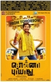 Actor Shiva in Sonna Puriyathu Tamil Movie Release Posters
