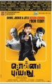 Sonna Puriyathu Movie Release Posters