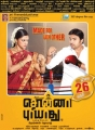 Vasundhara, Shiva in Sonna Puriyathu Tamil Movie Release Posters