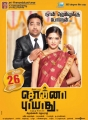 Shiva, Vasundhara in Sonna Puriyathu Tamil Movie Release Posters