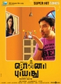 Actor Shiva in Sonna Puriyathu Movie Release Posters