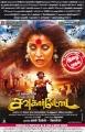 Srikanth, Lakshmi Rai in Sowkarpettai Movie Release Posters