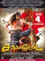 Srikanth in Sowkarpettai Movie Release Posters