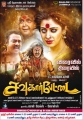 Sowkarpettai Movie Release Posters