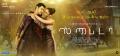 Mahesh Babu, Rakul Preet Singh in Spyder Movie 2nd Single Song Aali Aali Release on 4th September Wallpapers