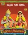 Sri Rama Rajyam Tamil Movie Audio Launch Posters