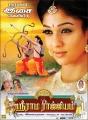 Actress Nayantara in Sri Rama Rajyam Movie Posters