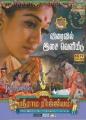 Sri Rama Rajyam Tamil Movie Posters
